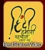 Hindi Diwas Full Screen Whatsapp Status Video Download