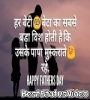 Best Father's Day Quotes In Hindi Whatsapp Status Video