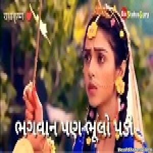 Bhagwan Pan Prem Ma Bhulo Padyo Whatsapp Status Video Krishna