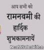 Happy Ram Navami Shubhkamanaye Status Video