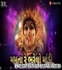 Meldi Ma New Gujarati Pravin Luni New Whatsapp Status Video
