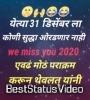 31 Dec Marathi WhatsApp Status Year End Status