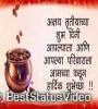 Akshaya Tritiya Marathi Status Video Download