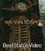 Bojhena Shey Bojhena Bengali Sad Song Status Video Download