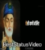 Kabir Das Jayanti 24 June 2021 Status Video Download
