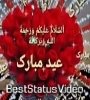 Eid Ul Adha Mubarak Status Video Download Sharechat