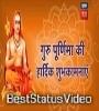 Guru Purnima Quotes Download Free 2021